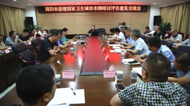 简阳市召开创建国家卫生城市市级暗访评估意见交流会