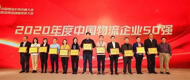 湖北三家企业进入中国物流企业50强